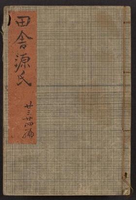 """Cover of """"Nise Murasaki inaka Genji"""""""