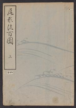 "Cover of ""Ogata-ryū hyakuzu v. 1"""