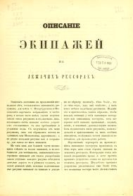 """Cover of """"Opisanie ėkinazheĭ na lezhachich ressorach"""""""