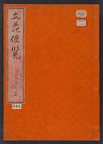 "Cover of ""Rikka benran v. 1"""