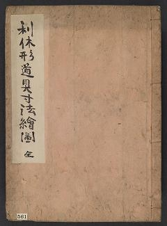 "Cover of ""Rikyū-gata dōgu sunpō ezu"""