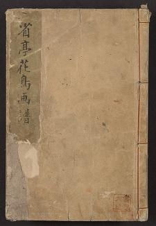 "Cover of ""Seitei kachō gafu"""