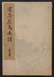 "Cover of ""Seitei kachō gafu v. 1"""