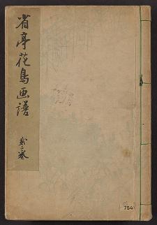 Cover of Seitei kachol, gafu