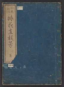 Cover of Senke shinryul, sol,ka jikishihol,