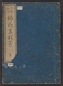 Cover of Senke shinryul, sol,ka jikishihol,