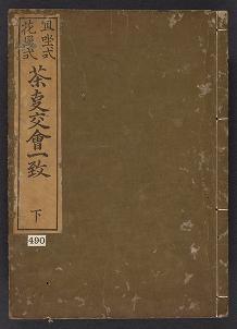 "Cover of ""Shazashiki, kagetsushiki chaji kōkai itchi"""
