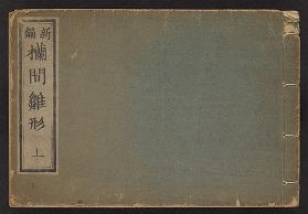 "Cover of ""Shinpen ranma hinagata"""