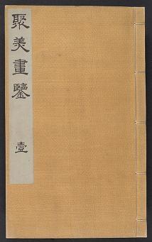 """Cover of """"Shūbi gakan v. 1"""""""