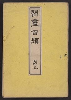 "Cover of ""Shūga hyakudai"""