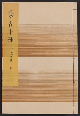 "Cover of ""Shūko jisshu"""