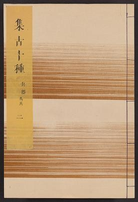 "Cover of ""Shūko jisshu v. 24"""
