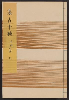 "Cover of ""Shūko jisshu v. 41"""