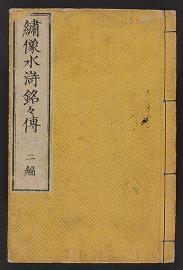 """Cover of """"Shūzō Suiko meimeiden"""""""