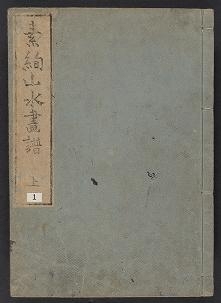 "Cover of ""Soken sansui gafu c. 1, v. 1"""