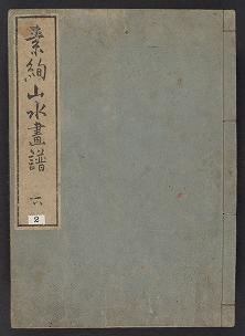 Cover of Soken sansui gafu