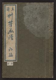 "Cover of ""Sōhitsu gafu v. 1"""