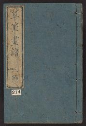 "Cover of ""Sōhitsu gafu v. 3"""