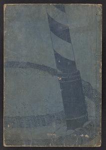 "Cover of ""Sumō shōsetsu katsu kongōden"""