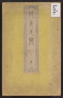 "Cover of ""Tansei ippan v. 1"""