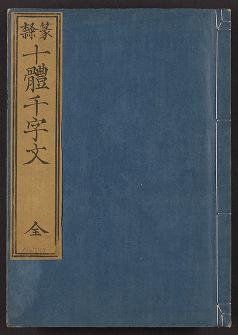 "Cover of ""Tenrei jittai senjimon"""