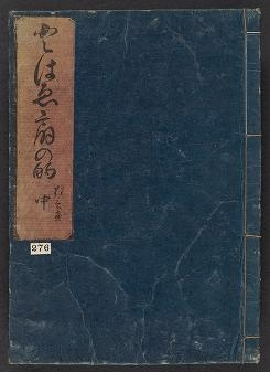 "Cover of ""Tobae ōgi no mato v. 2"""