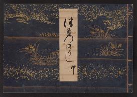 """Cover of """"Tsuru no soshi"""""""