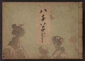 "Cover of ""Yachigusa"""