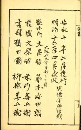 "Cover of ""Zōho kanuno benran /"""