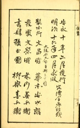 "Cover of ""Zōho kanuno benran /"""