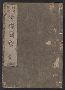 Cover of Zol,ho shoshul, butsuzol, zu