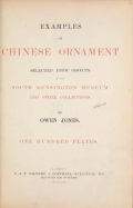 "Cover of ""Examples of Chinese ornament"""