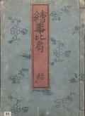 Cover of Kaiji hiken