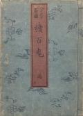 Cover of Konjaku zoku hyakki