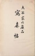 Cover of Otani-ke onzohin shashincho.