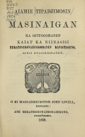 Cover of Aiamie tipadjimo8in masinaigan ka ojitogobanen kaiat ka niina8isi mekate8ikonaie8igobanen kanactageng, sak8i ena8indibanen