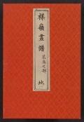 Cover of Bairei gafu v. 2