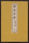 Cover of Bairei gafu