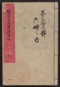 """Cover of """"Bairei hyakuchō gafu"""""""