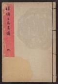 Cover of Bairei hyakuchol, gafu