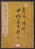 """Cover of """"Banshoku zukō"""""""