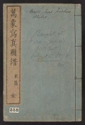 "Cover of ""Banshō shashin zufu"""