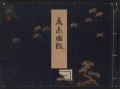 Cover of Banshō zukan v. 1