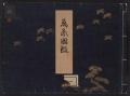 "Cover of ""Banshō zukan"""