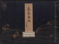 Cover of Banshō zukan v. 2