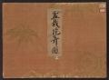 Cover of Bonsai kabenzu