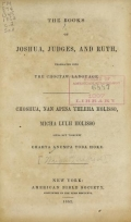 Cover of The books of Joshua, Judges, and Ruth, translated into the Choctaw language