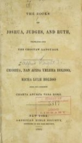 Cover of The Books of Joshua, Judges, and Ruth, translated into the Choctaw language =