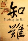 """Cover of """"Brushing the past : later Chinese calligraphy from the gift of Robert Hatfield Ellsworth / Joseph Chang, Thomas Lawton, Stephen D. Allee."""""""