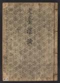 "Cover of ""Bundai gachō"""